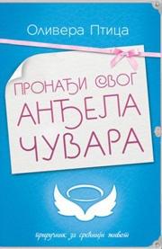 Olivera Ptica knjige - Pronadji svog andjela cuvara (prirucnik za srecniji zivot)